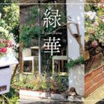 【終了しました】2017/5/7・5/14東京・日本橋 イレール人形町 WORKSHOP&販売会